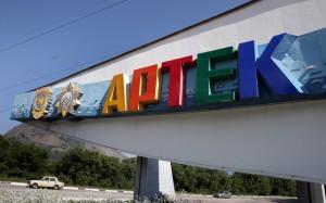 Лагерь «Артек» займется производством кондитерских изделий