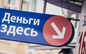 Деньги взаймы Москва