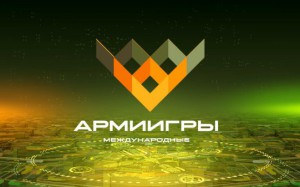 Итоги «Армейских игр» 2015