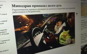 «Минздрав приказал долго дуть»:  об ужесточении правил проверки на алкоголь и наркотики