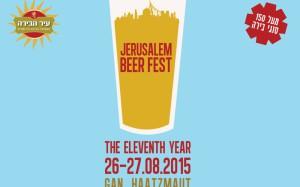 В Иерусалиме пройдет пивной фестиваль