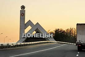 Донецк – столица Донбасса