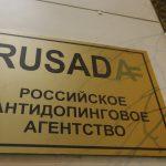WADA: лаборатория РУСАДА проанализировала более 16 тыс. проб в 2015 году