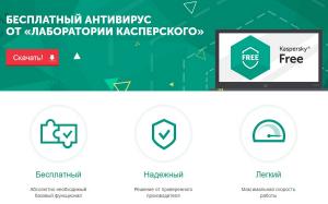 «Лаборатория Касперского» запускает бесплатный антивирус
