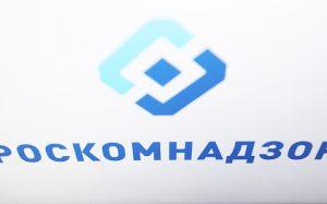 Роскомнадзор сократит количество записей в реестре запрещенных сайтов
