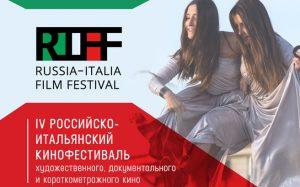 Москва встретит Российско-итальянский кинофестиваль