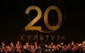 Телеканал «Россия К» отметил юбилей гала-концертом
