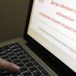 Роскомнадзор одобрил программу для ограничения доступа к запрещенным ресурсам