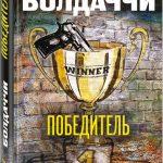 Три новых романа от мастеров детектива