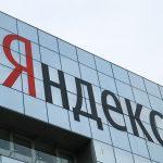 «Яндекс» исключил ручное вмешательство в поисковую выдачу