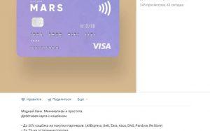 В соцсети «ВКонтакте» появился «модный банк» без лицензии