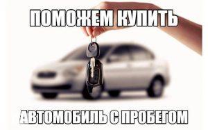 Как правильно купить автомобиль под различные хозяйственные нужды?