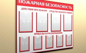 Основное назначение информационных настенных стендов
