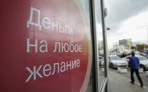 Власти ограничат закредитованность россиян уже в этом году