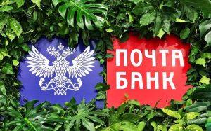 Гран-при на церемонии «Банк года» получил Почта Банк