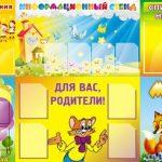 Красивые стенды для детского сада с доставкой по Украине: идеальное решение от «Арт-Стенд»