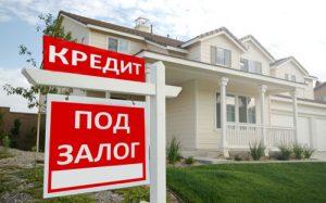 Как быстро взять большой кредит под залог собственного имущества или квартиры?