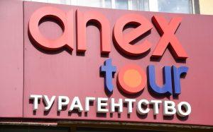 Anex Tour рассказал о состоянии россиян после ДТП в Доминикане
