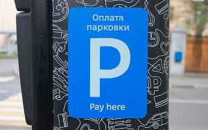 Систему оплаты парковок сломали хакеры