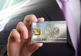 В 2016 году граждане России получат электронные паспорта