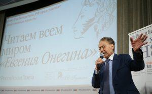 Пятичасовой марафон «Читаем Онегина» будет представлен 10 февраля, в день памяти великого русского поэта