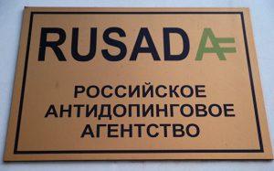 Правительство утвердило новые правила субсидирования РУСАДА