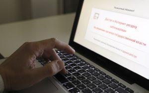Минкомсвязи выбрало экспертов, которые будут принимать решения о блокировке пиратских сайтов
