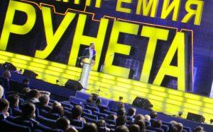 Объявлена дата проведения Премии Рунета 2017 года