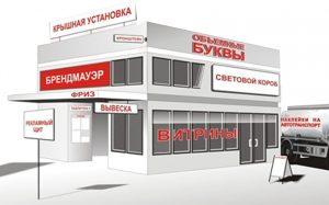 Наружная реклама в Запорожье под заказ