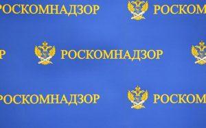 Роскомнадзор предупредил о ложных письмах от имени ведомства
