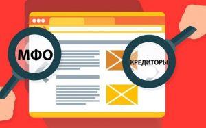 Топ лучших МФО Украины в 2020 году