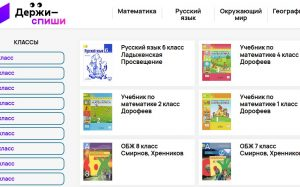 Готовые домашние работы на сайте держи-спиши