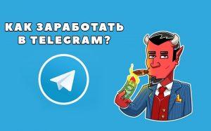 Топ 5 вариантов заработка в telegram