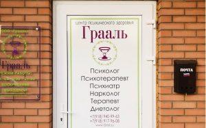 Эффективное избавление от алкоголизма и наркотической зависимости в клинике «Грааль»