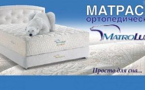 Матрасы Матролюкс — лучший выбор для комфортного сна