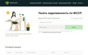«РуДолги»: контроль запретов и задолженностей онлайн