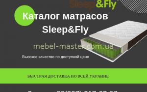 Sleep and Fly: широкий выбор ортопедических матрасов