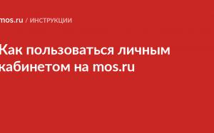 Mos.ru: госуслуги, которые всегда под рукой!