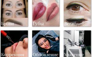 Перманентный макияж, достоинства и недостатки