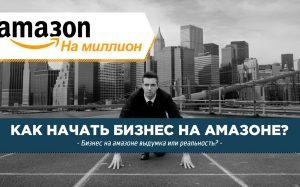 Бизнес на Амазоне с нуля