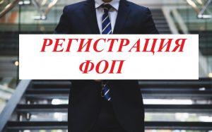 Основные правила регистрации ФОП и СПД