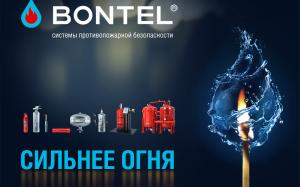 Заказываем противопожарное оборудование от BONTEL