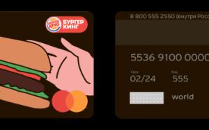 «Тинькофф» запустил кобрендовую карту с сетью «Бургер Кинг»