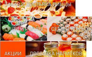 Современное универсальное блюдо от «СкороХот»