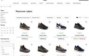 EObuv.com: мужские туфли в широком ассортименте