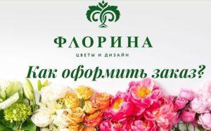Доставка самых лучших цветов для самых родных