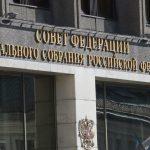 Совет Федерации рассмотрит закон о бюджете