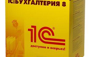 Функции программного продукта 1С:Бухгалтерия 8