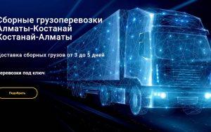 Выбираем транспортную компанию: проблемы и критерии