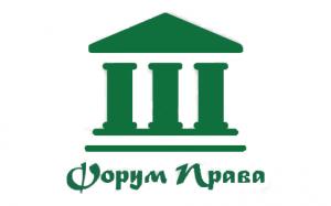 Юридическая помощь компании «Форум права»